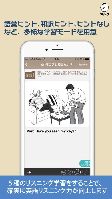 究極の英語リスニング【All-in-One版】添削機能つきのおすすめ画像2