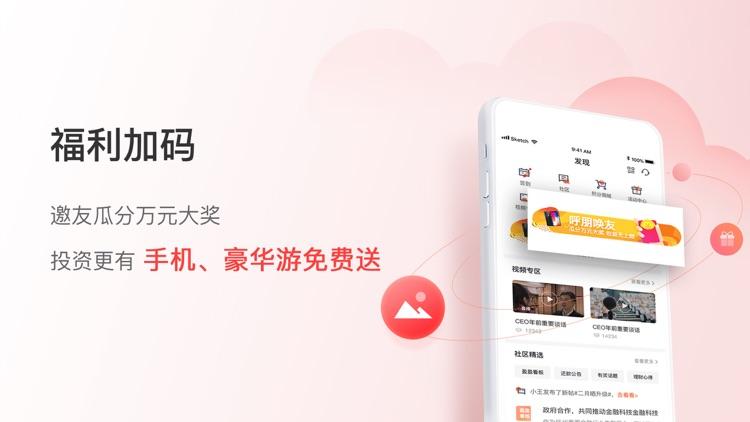 盈盈理财活动版 screenshot-3