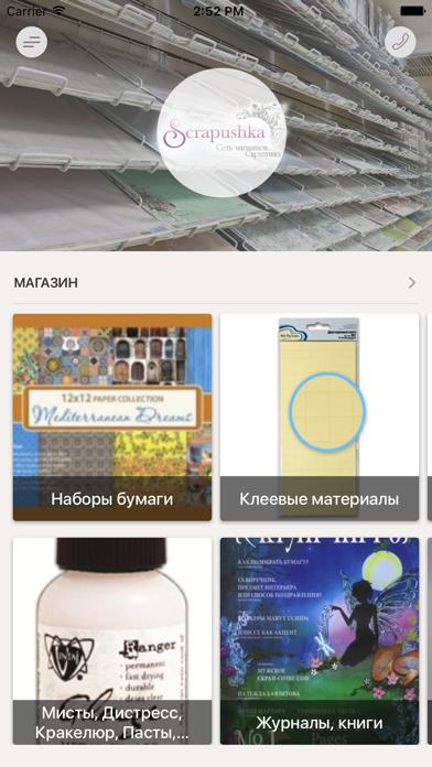ScrapushkaСкриншоты 2