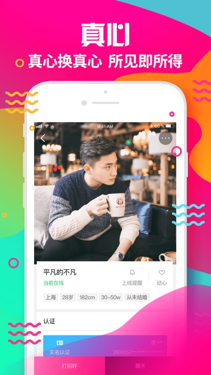 蜜桃婚恋--相亲征婚app