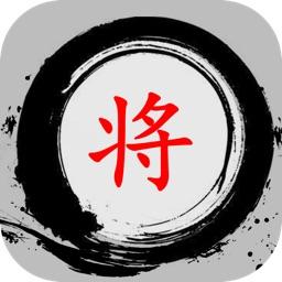 中国象棋 - 象棋 游戏 单机版