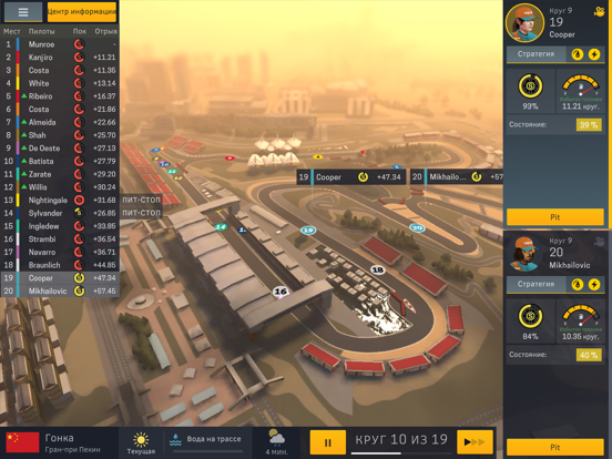 Скачать игру Motorsport Manager Mobile 2
