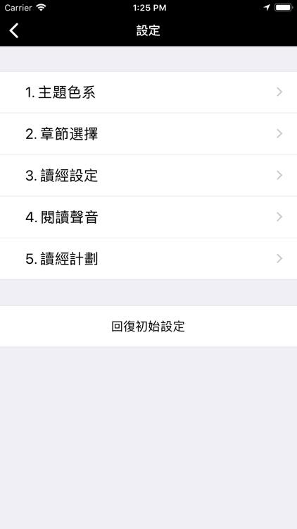 聖經-快速聖經(繁體精裝版) screenshot-4