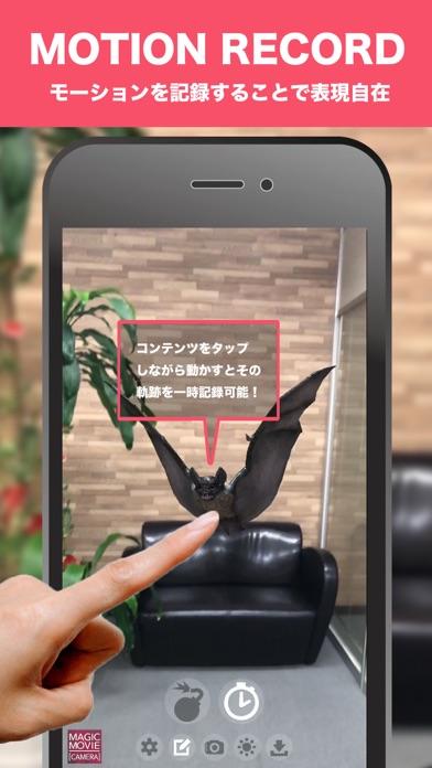 MagicMovieCamera-ARでアリエナイ動画を撮影のおすすめ画像2