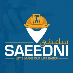 Saeedni ساعدني