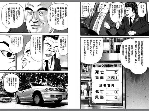 山本康人の「超人ウタダ 3」をAp...