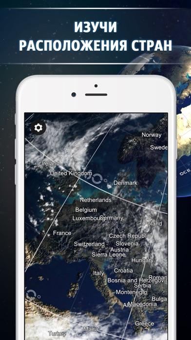 Глобус 3D - Планета Земля Скриншоты4