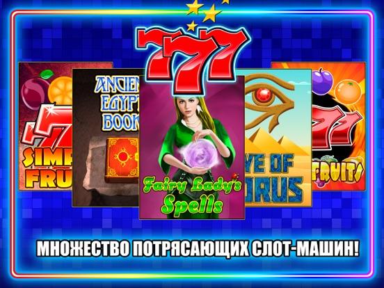 Игровые автоматы - Казино 777 Скриншоты8