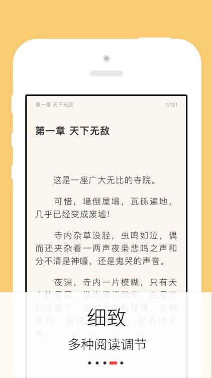 经典武侠书库 - 武侠小说阅读 screenshot-3