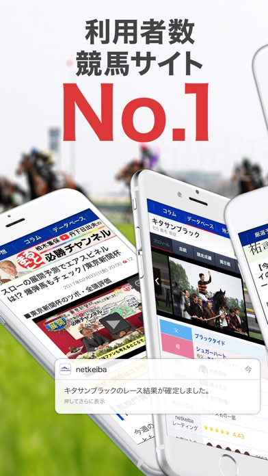 netkeiba.com 競馬情報 ScreenShot0