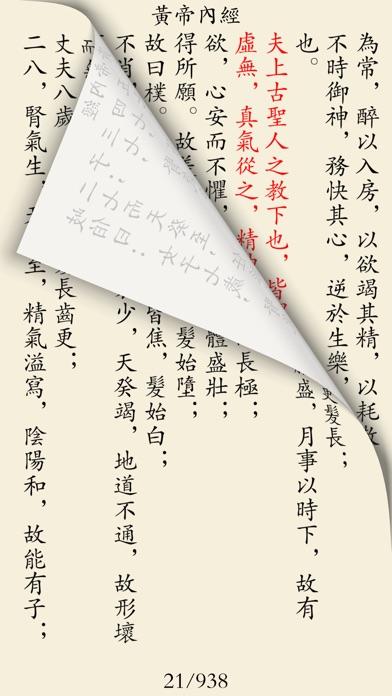 中醫經典著作-傳統醫學養生屏幕截圖2
