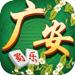 74.广安麻将-最地道的广麻