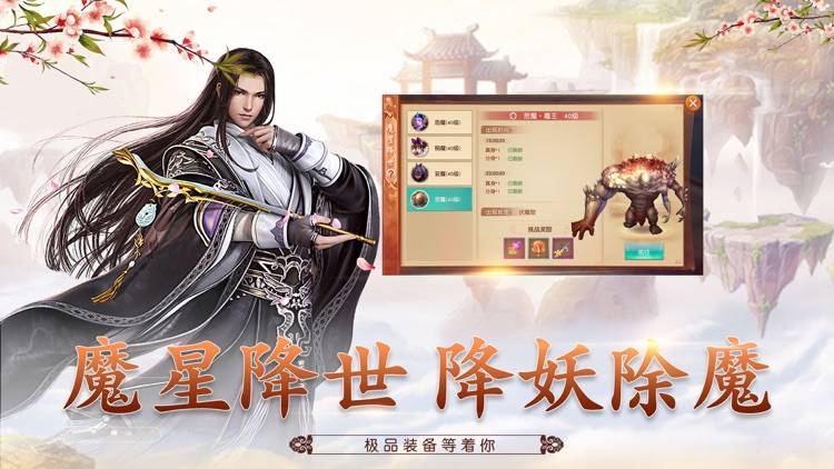梦幻剑侠:梦幻修仙动作手游 screenshot-4