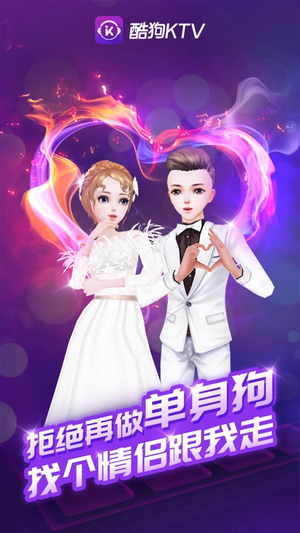 酷狗KTV - 陌生人K歌交友 screenshot-3
