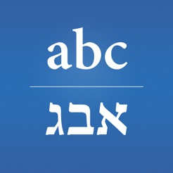 Hebrew/English Translator on the App Store