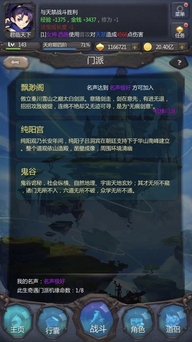 仙侠第一放置·金丹初成