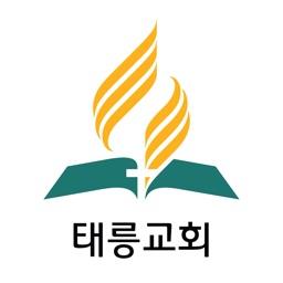 태릉교회 - 재림교회