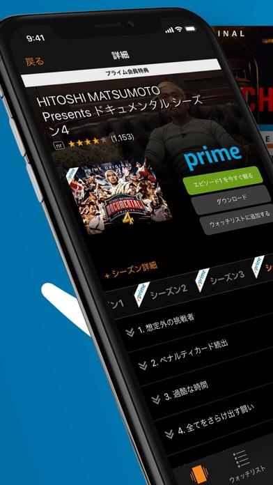 Amazon プライム・ビデオ screenshot1