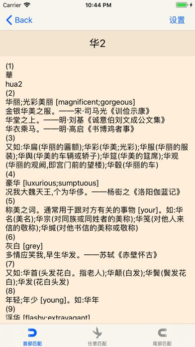 漢語大詞典のおすすめ画像2