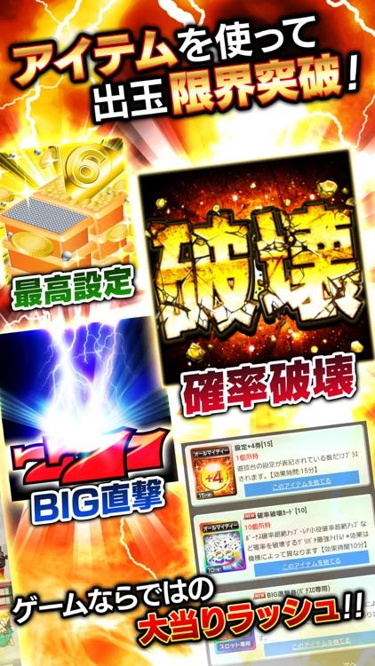 グリパチ〜パチンコ&パチスロ(スロット)ゲームアプリ〜 screenshot-3