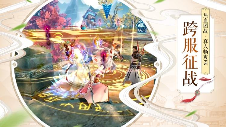 诛仙 screenshot-2