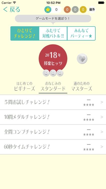 うたドン! screenshot-3
