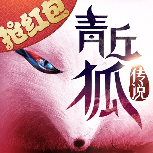 青丘狐传说-抢红包