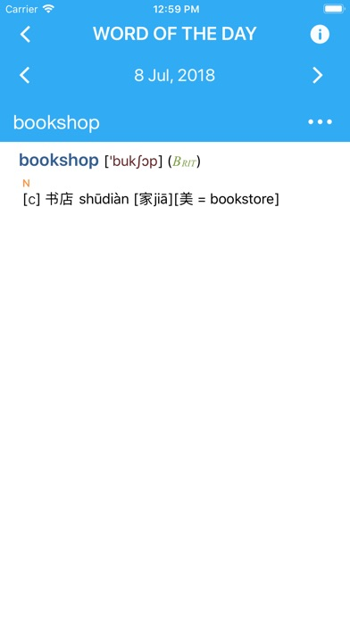 Collins Chinese Dictionary Скриншоты4