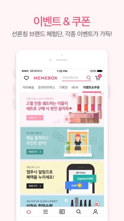 미미박스 - 신상 화장품 가득한 뷰티 어플 screenshot-4
