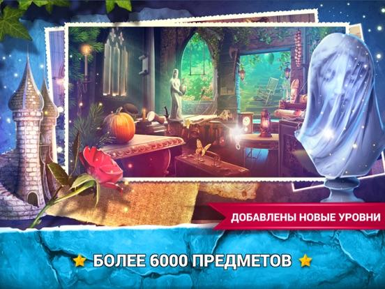 Скачать Игры Поиск Предметов Замок