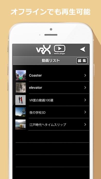 VRX Media Playerのおすすめ画像5