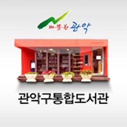관악구통합도서관 for mobile