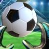 足球达人-实况射门争夺世界冠军奖杯
