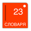 Russian 23: multi-language dictionary
