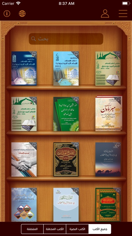 مكتبة المبرة Mabarrah Library screenshot-1