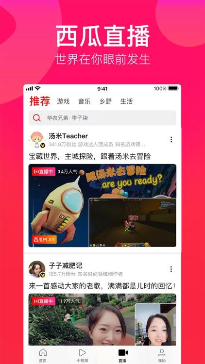 西瓜视频 - 娱乐搞笑视频,全新升级 screenshot-3