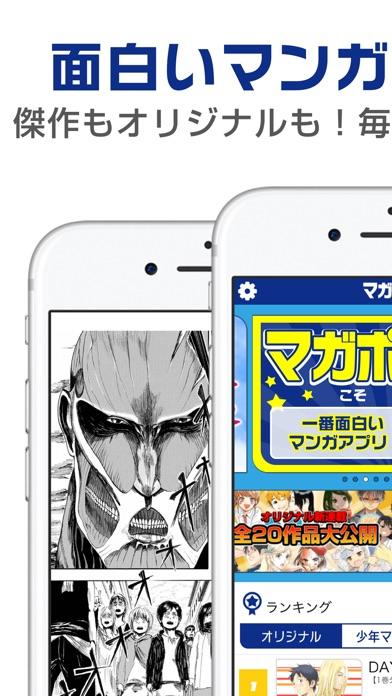 マガポケ - 人気マンガが毎日楽しめるコミックアプリ - 窓用