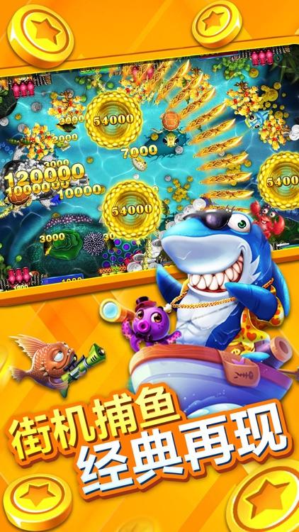 天天赢捕鱼-电玩城版疯狂捕鱼游戏