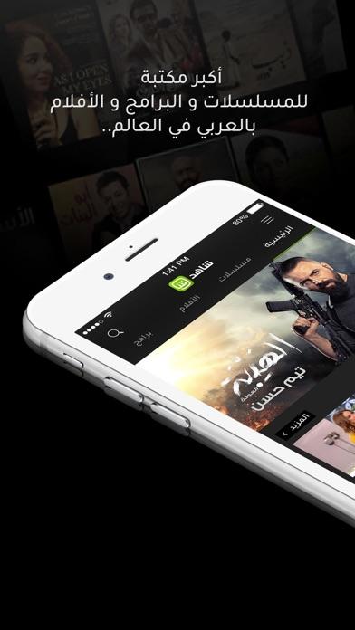 Screenshot for SHAHID VOD in Jordan App Store