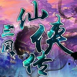 三国仙侠传-单机精品策略战棋游戏