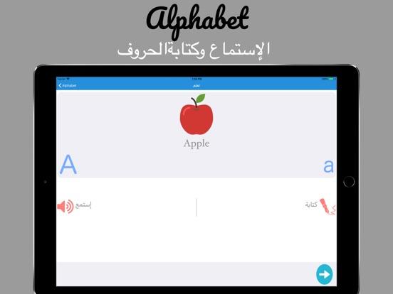 Alphabet  الحروف الانجليزية screenshot 9