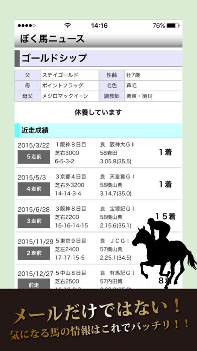競馬デイリー馬三郎 競馬予想・情報アプリ~デイリースポーツ~ ScreenShot3