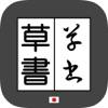 草書変換 byNSDev - iPhoneアプリ