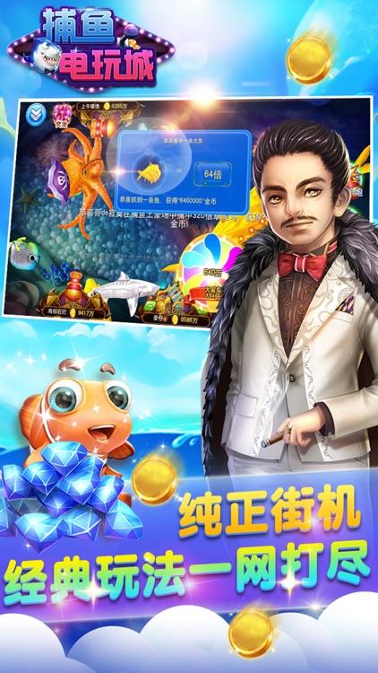 捕鱼电玩城-捕鱼大亨最爱的达人街机捕鱼游戏 screenshot-4
