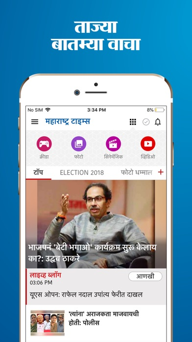 Maharashtra Times Marathi News Screenshot