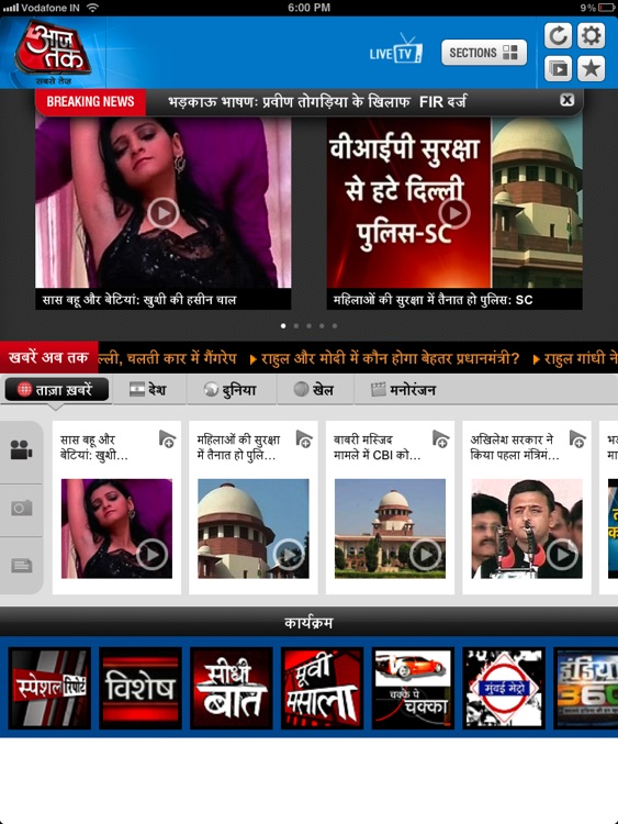 Aaj Tak HD screenshot-0