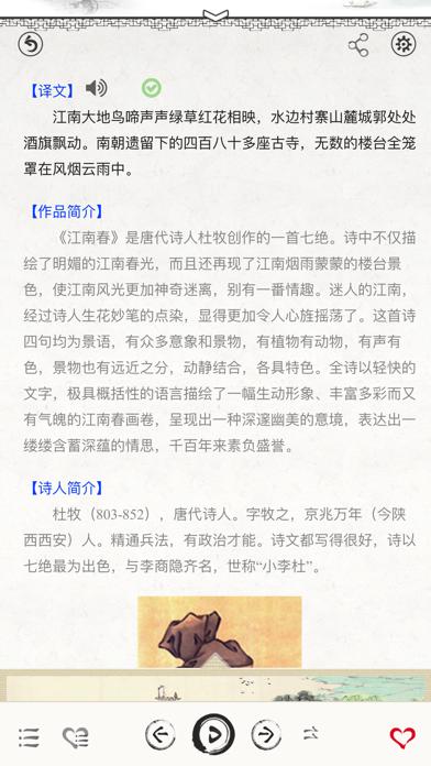 小学生必背古诗词80首-有声图文专业版 screenshot two