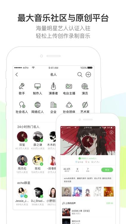 echo回声—潮流音乐生活方式 screenshot-3