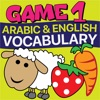 Arabic English Word Game 1
