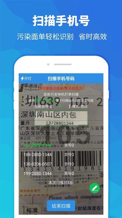 快递员助手-支持短信群发群呼电话 screenshot-3